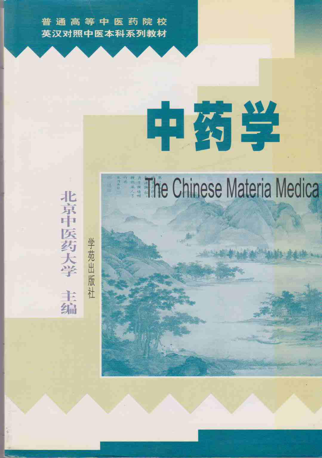 Image for THE CHINESE MATERIA MEDICA
